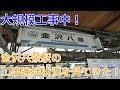 【大規模工事】金沢八景駅の新駅舎建設工事を見てきた!