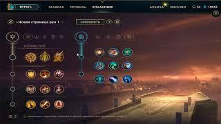 League of Legends - Обзор новых рун