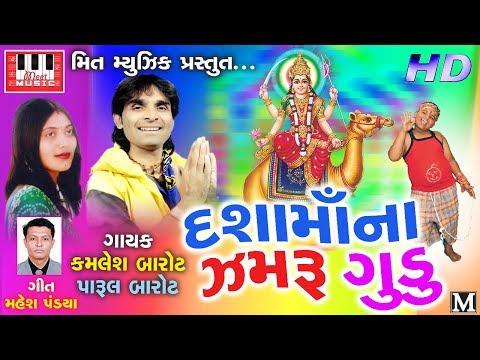 Dashama Na Jhamru Gudu | Kamlesh Barot | Parul Barot | Mahesh Pandya | Dashama Song 2017
