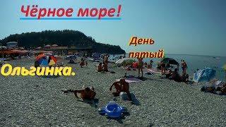 Иду на пляж Ольгинки.