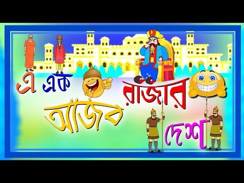 আজব রাজার দেশ | Hobu Chandra Raja Gobu Chandra Mantri |@Animate ME - Hindi