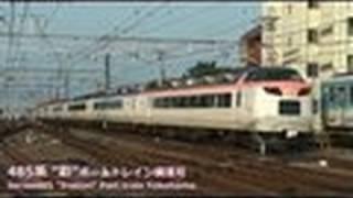 485系「彩」通過 JR中央線高尾駅 Takao station(Tokyo,Japan)