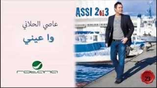 Assi El Hellani - Wa Aayni 2013 عاصي الحلاني - وا عيني ( Remix By DJ OMAR )