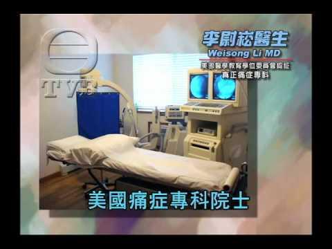 Pain Management Dr Li