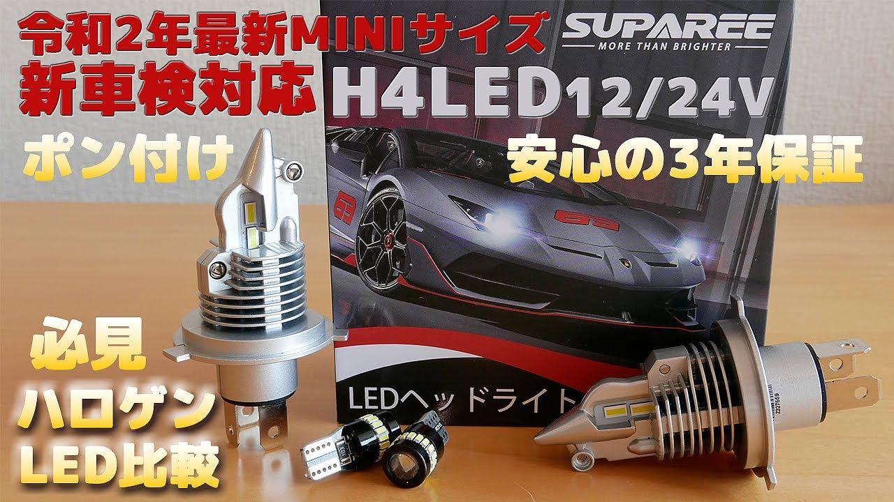 【令和2年最新MINIサイズ】必見、ハロゲン球とLEDとの比較・新車検対応 ファンレス H4 LED 1224V 安心の3年保証