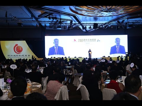 Singapore Chinese Chamber of Commerce and Industry 110th Anniversary Gala Dinner
