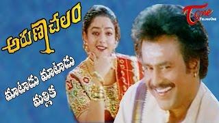 Arunachalam Movie Songs | Maatadu Maatadu Video Song | Rajinikanth, Soundarya