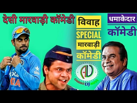 मारवाड़ी विवाह कॉमेडी | Vivaah Special Marwadi Dubbed Comedy | New Desi Funny Comedy-Ambika Dj Novi