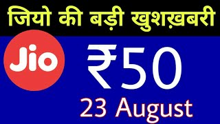 Jio की बड़ी खुशख़बरी - ₹50 तक Free Recharge | Jio Recharge Offer | Jio Free Recharge Vouchers