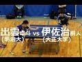 出雲卓斗(明治) ✖ 伊佐治桐人(大正)  関東学生卓球新人選手権2018 tv2ne1