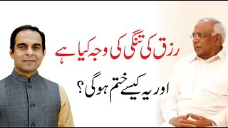 Rizq Ki Tangi | Syed Sarfraz Shah | Urdu/Hindi | Qasim Ali Shah