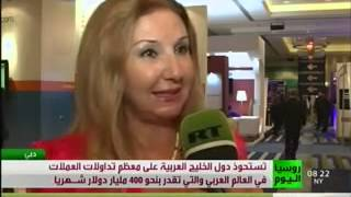 Increase of Forex Trading in GCC highlighted at 10th MENA Forex Expo 2012- RT