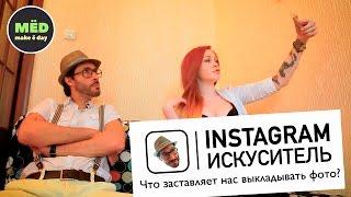 Instagram-искуситель! Что заставляет нас выкладывать фото?
