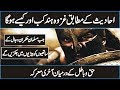 Prophecies About Gazwa e Hind And Pakistan In Urdu Hindi - End Of Times