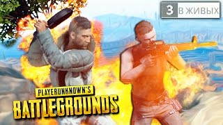 ФИНАЛЬНАЯ БИТВА НА ОХВАЧЕННОЙ ПЛАМЕНЕМ ГОРЕ ЗА ТОП 1 В PLAYERUNKNOWN'S BATTLEGROUNDS