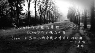 唐寧Tang Ning【一千英哩 A thousand miles away】-官方短版歌詞MV