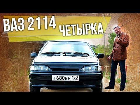 Видео обзор ваз 2114