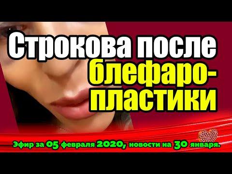 ДОМ 2 НОВОСТИ на 6 дней Раньше Эфира за 05 февраля  2020