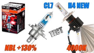 Что ярче? LED 4000К vs OSRAM NIGHTBREAKER +130%. Тест ламп CL7 H4 NEW 4000К