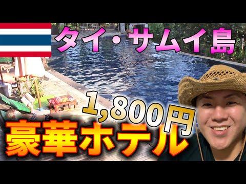 【サムイ島】1,800円のホテルが満足度・コスパ高くて豪華過ぎ!!【タイ】