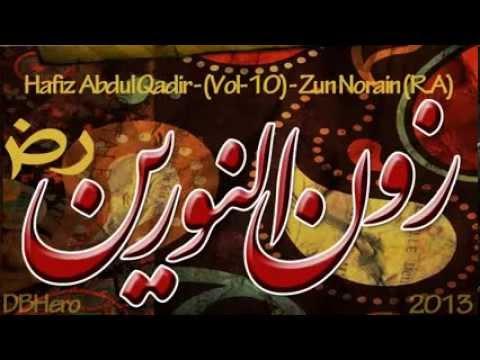 Naat Sunta Rahu By Hafiz Abdul Qadir 2013