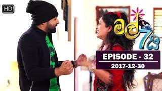 Mal Hathai | Episode 32 | 2017-12-30 Thumbnail