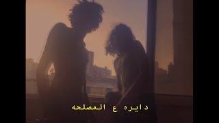 Wegz ft Marwan Pablo - Daira 3almasla7a | مروان بابلو - دايره علي المصلحه x ويجز (Explicit Video)