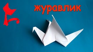Оригами журавли .Как сделать оригами журавлик своими руками.