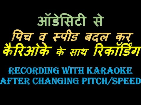 Audacity- Karaoke Recording with Pitch and Speed Change- Hindi