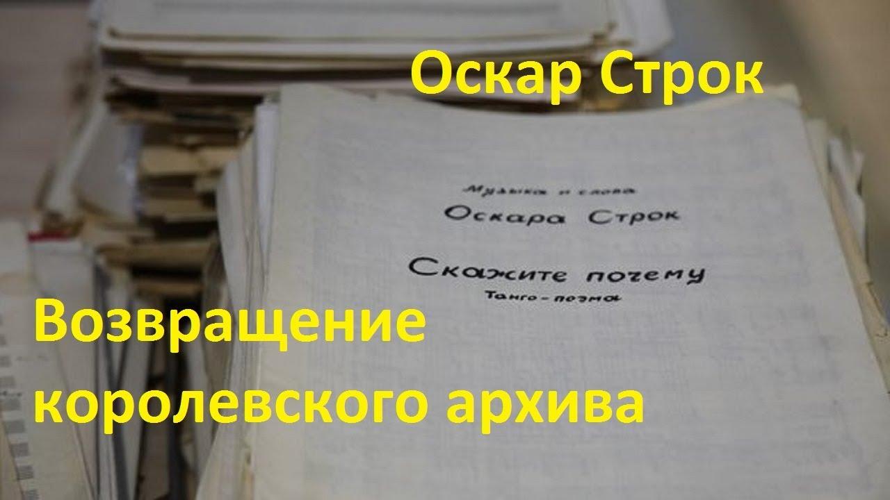Оскар Строк Возвращение королевского архива 2.08.2014