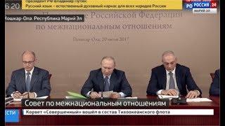 Россия 24. Вести Марий Эл 20 07 2017
