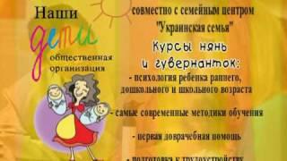 Курсы нянь и гувернанток(Курсы нянь и гувернанток., 2009-07-27T08:21:38.000Z)