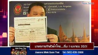 มาตรการกักตัวเดินทางจากสหรัฐอเมริกาเข้าประเทศไทย.....เริ่ม 1 เมษายน 2021