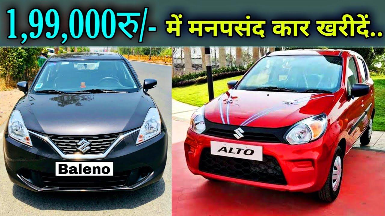 1,99,000रु/- से शुरू😍 || Muzaffarpur Second Hand Car || Old Car Market Muzaffarpur || Roaming Bird