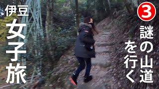 【伊豆♥女子旅③】#102 修善寺の山頂付近にいる「おしゃぶり婆さん」の正体とは【プチ登山】