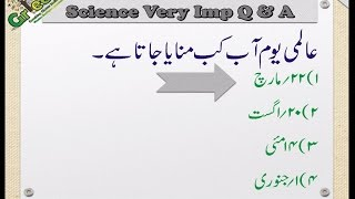 Science Quiz In Urdu Part - 01