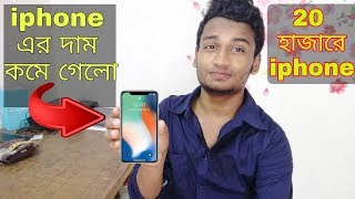 iPhone Price Drop | iPhone X | Best Time To Buy iPhone | iPhone 7,Iphone 8 | Bangla | 2018 | NKS