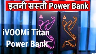 iVOOMi Titan Power Bank review 10000 mAh and 15000 mAh priced from Rs 899