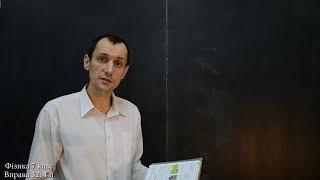 Фізика 7 клас. Вправа № 32 1-5 п.