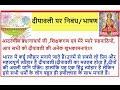 दीपावली पर निबंध/ भाषण हिंदी में |  Easy Essay/Speech on Diwali In Hindi for Kids|