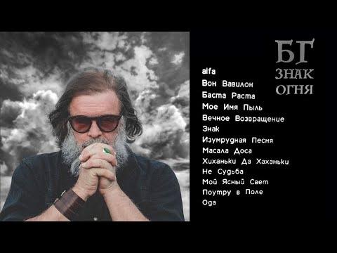 БГ «Знак Огня»  ( Album )