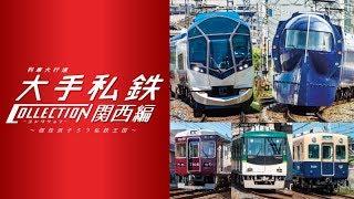 列車大行進 大手私鉄コレクション 関西編 サンプルムービー
