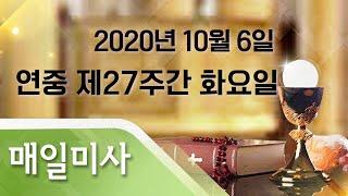 2020년 10월 6일 화요일 연중 제27주간 화요일 매일미사_김미카엘 미카엘 신부 집전