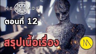 Hellblade : senua's sacrifice (ไทย) : ep.12 การต่อสู้ที่ยากที่สุด (สรุปเนื้อเรื่องทั้งหมด)