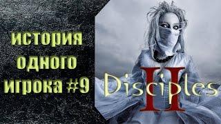 пошаговая стратегия Disciples II Ретро обзор #9