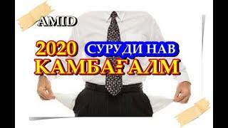 Amid - Камбагалм (Клипхои Точики 2020)