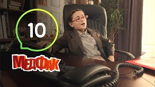 Сериал Медфак. Серия 10 | КОМЕДИЯ 2019
