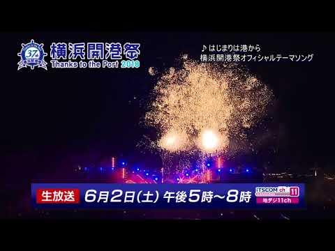 横浜開港祭2018生中継CM