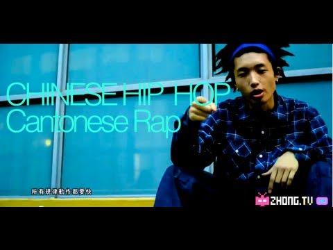 Chinese Hip Hop Guangzhou Cantonese Rap - 怪獸先生 - 誰與爭鋒