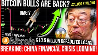 CHINA BANKS ARE DEFAULTING!? $20,000 Ethereum Trade! Bitcoin Price Analysis! China Financial Crisis!